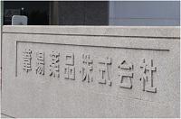 写真:葦陽薬品本社入口