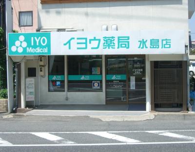 イヨウ薬局 水島店