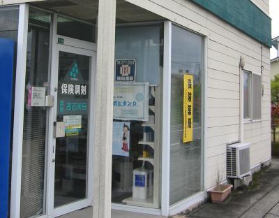 葦陽 高西薬局