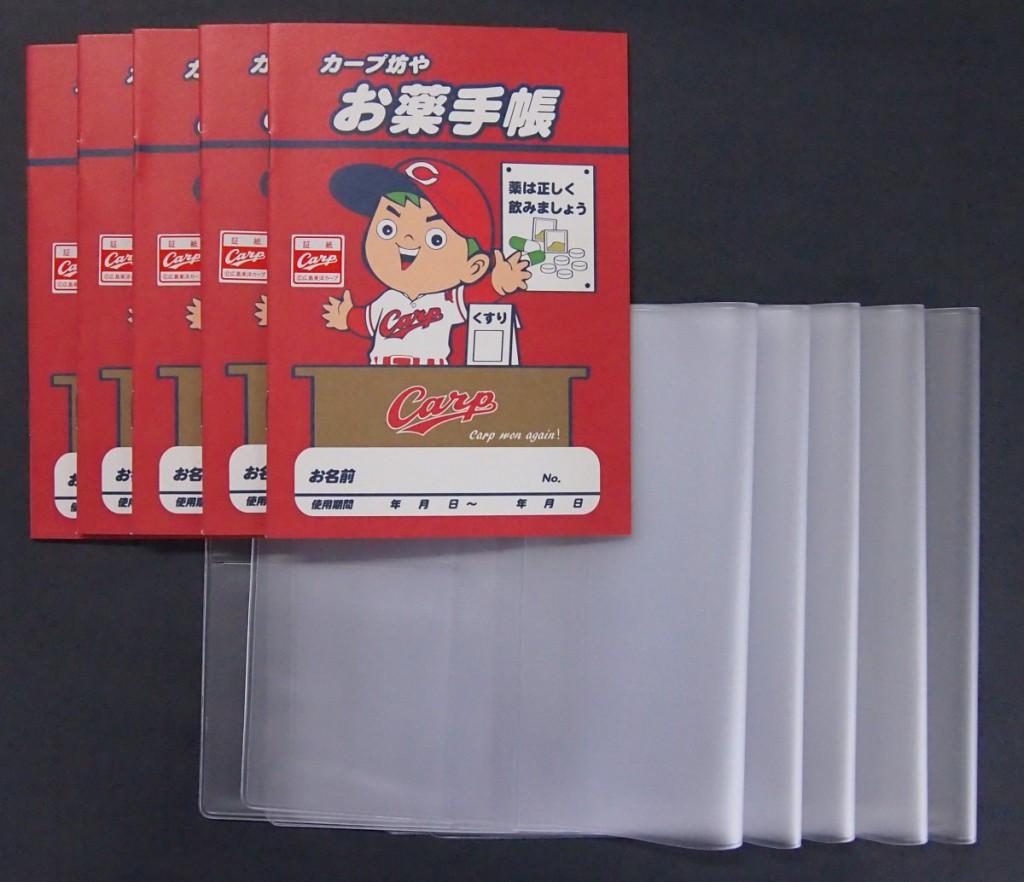 手帳5冊+カバー5枚