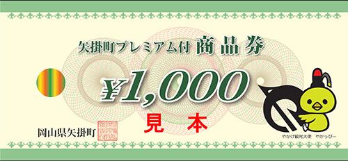 矢掛町プレミアム付商品券 画像データ(見本)